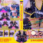 女装子えゆの衣裳部屋DVD 鏡●レン パンキッシュ編 サークル:えゆの衣裳部屋