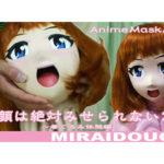 素顔は絶対みせられない 21 サークル:MIRAIDOUGA