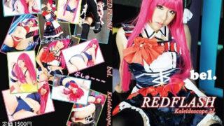 プリ○ラそふぃコスプレ写真集 REDFLASH サークル:Kaleidoscope,
