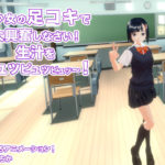 美少女の足コキで大興奮しなさい! 生汁をピュッピュッピュッ〜! サークル:生肉汁学園