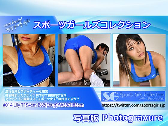 スポーツガールズコレクション014-写真版 サークル:スポーツガールズコレクション
