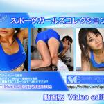 スポーツガールズコレクション014-動画版 サークル:スポーツガールズコレクション