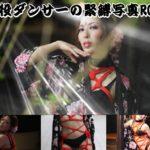 現役ダンサーの緊縛写真ROM 期間限定価格!!!! サークル:Kちゅーる