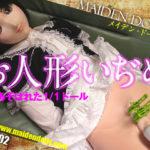 お人形いぢめ サークル:Maiden Dolls