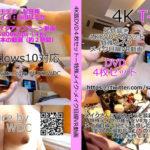 4K版DVD4枚セット -特殊メイク-メイク目線VR動画 サークル:WDC