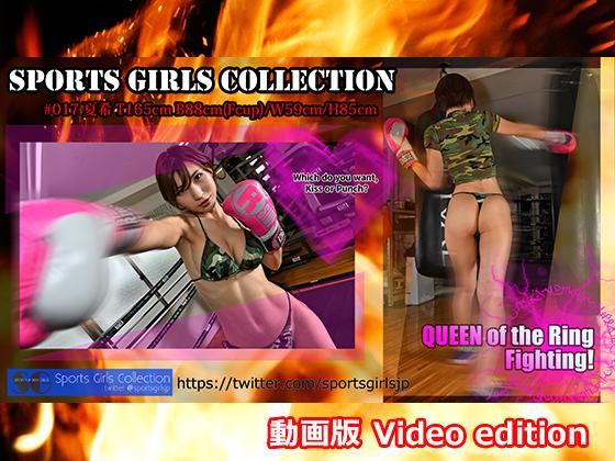 スポーツガールズコレクション017-動画版 サークル:スポーツガールズコレクション