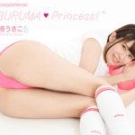BURUMA Princess・来栖うさこ サークル:出張クリーム編集部
