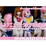 着ぐるみアニメマスク女子校生達の日常 サークル:MIRAIDOUGA