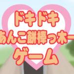 ドキドキあんこ餅棒ッ木ーゲーム サークル:かったーのアダルト天国
