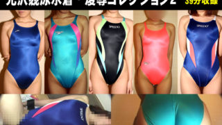 光沢競泳水着・凌●コレクション2 サークル:カツオ私設ギャラリー