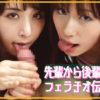 ロリ美少女先輩から後輩へフェラテク伝授 サークル:♪(おんぷ)
