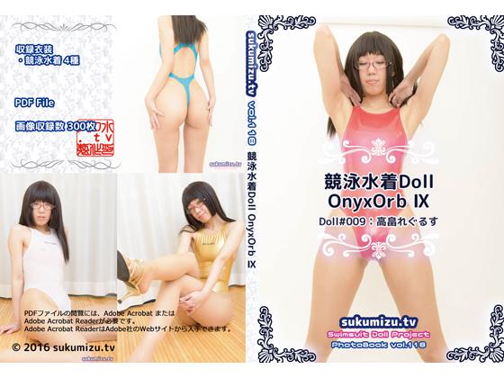 競泳水着Doll OnyxOrb �\ サークル:sukumizu.tv