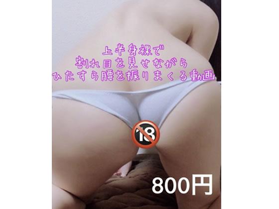 《激エロ》上半身裸!割れ目を見せながら腰を振りまくる動画 サークル:麻宮もころ