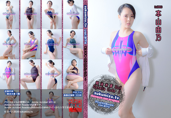 競泳水着Doll Ophelia Code �T サークル:sukumizu.tv