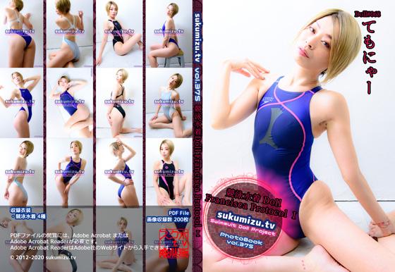 競泳水着Doll Francisca Protocol �T サークル:sukumizu.tv