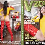 V-ZONE 麻宮もころ�E 4K動画・メイキング サークル:V-ZONE