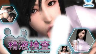精液検査 The Movie サークル:WorldPG Anime / WORLDPG ANIMATION