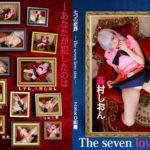 七つの恋罪 サークル:ZERO距離