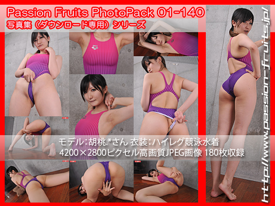 パッションフルーツPhotoPack 01-140 サークル:パッションフルーツ