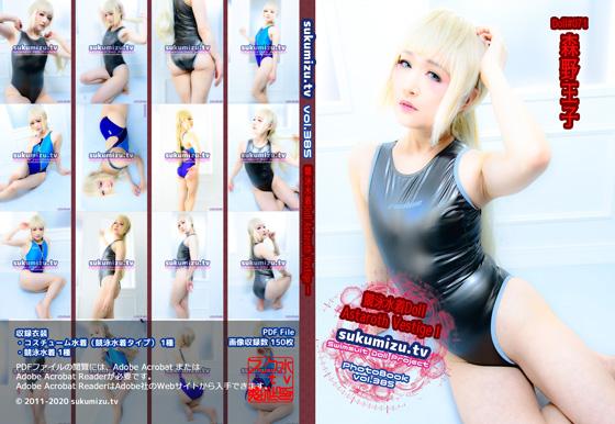 競泳水着Doll Astaroth Vestige �T サークル:sukumizu.tv