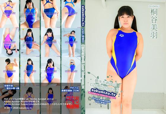 競泳水着Doll Lust Diaspora �U サークル:sukumizu.tv