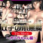 双子の小悪魔 The Movie カミラちゃん編 サークル:WorldPG Anime / WORLDPG ANIMATION