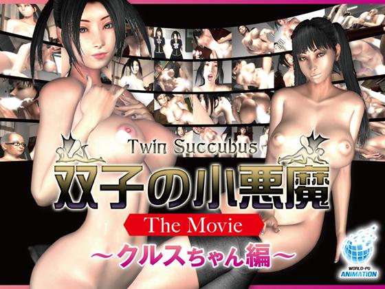 双子の小悪魔 The Movie クルスちゃん編 サークル:WorldPG Anime / WORLDPG ANIMATION