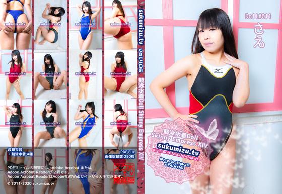 競泳水着Doll Skinny Empress XIV サークル:sukumizu.tv