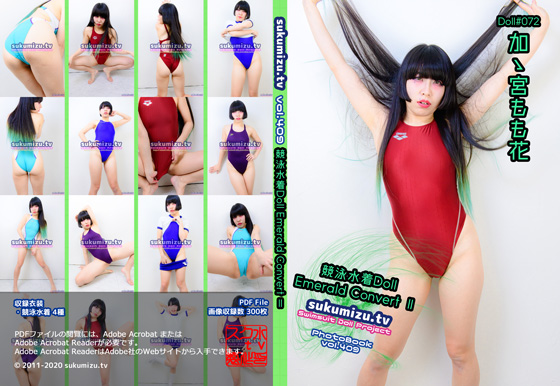 競泳水着Doll Emerald Convert �U サークル:sukumizu.tv