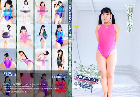 競泳水着Doll Lust Diaspora �V サークル:sukumizu.tv