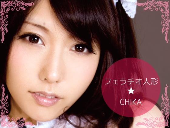 フェラチオ人形 * 千佳 サークル:♪(おんぷ)
