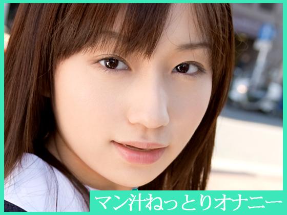美加ちゃんのマン汁 サークル:♪(おんぷ)