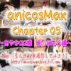 anicosMax Chapter05 サークル:AnicosMAX