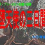 SM・SF・フリーSEX短編小説集「堕天使の三日間」 サークル:Mドリーム