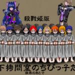 地下拷問室のちびっ子たち 殺戮姫 完全版 サークル:NORTH CAROLINA POWER
