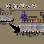 地下拷問室のちびっ子たち 殺戮姫 追加パッチ サークル:NORTH CAROLINA POWER